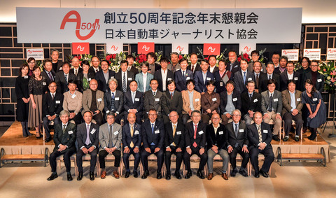 50周年年末懇親会の会員集合写真