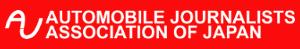 AJAJ - 日本自動車ジャーナリスト協会