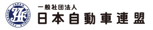 JAF 一般社団法人 日本自動車連盟