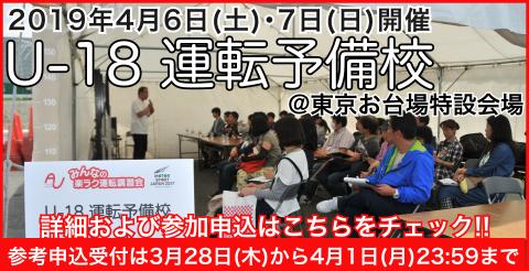 2019年4月6日(土)・7日(日)開催! 〜 「U-18運転予備校」@東京お台場特設会場  詳細および参加方法をこちらをチェック! 参考申込受付は3月28日(木)から4月1日(月)23:59まで