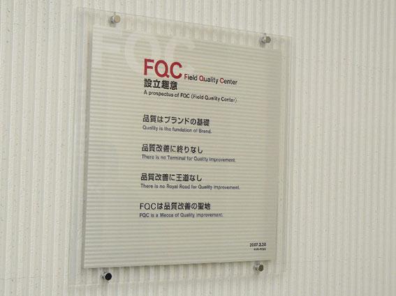 日産FQCの設立趣旨