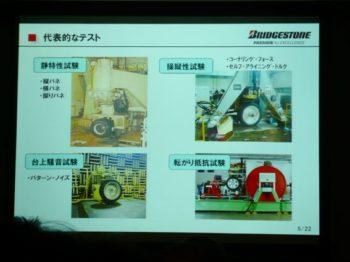 タイヤテスト スライド