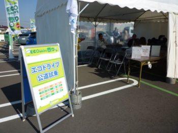 ECO DRIVE 祭り 公道試乗受付