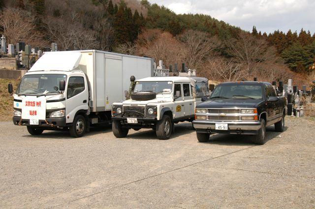 東日本大震災活動 参加車両