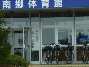 南郷体育館