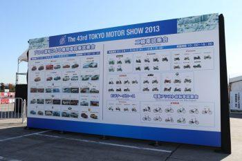 東京モーターショー・『プロの運転による同乗試乗会』ボード