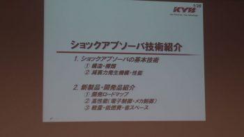 KYBショックアブソーバー勉強会スライド