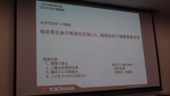 横浜ゴム勉強会 スライド