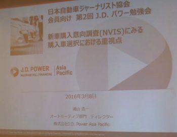 J.D.パワー勉強会 スライド