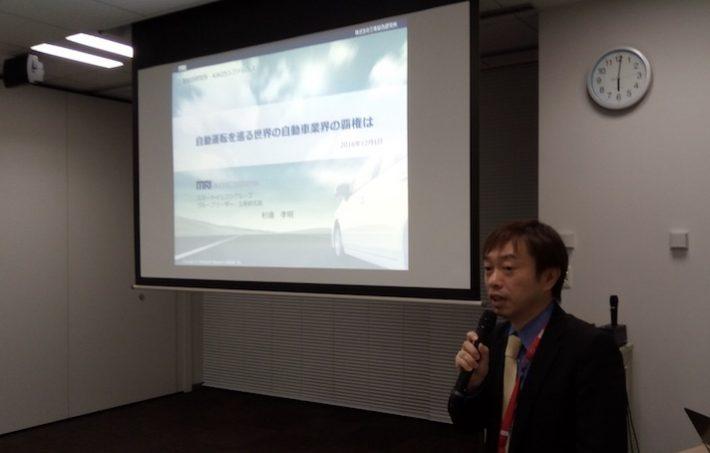 三菱総合研究所 自動運転に関する技術開発動向と意見交換会