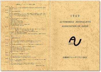 会員名簿 1969年版 表紙