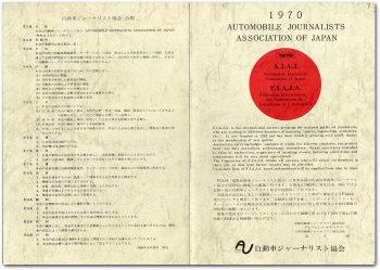 会員名簿 1970年版 表紙
