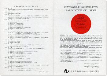会員名簿 1987年版 表紙