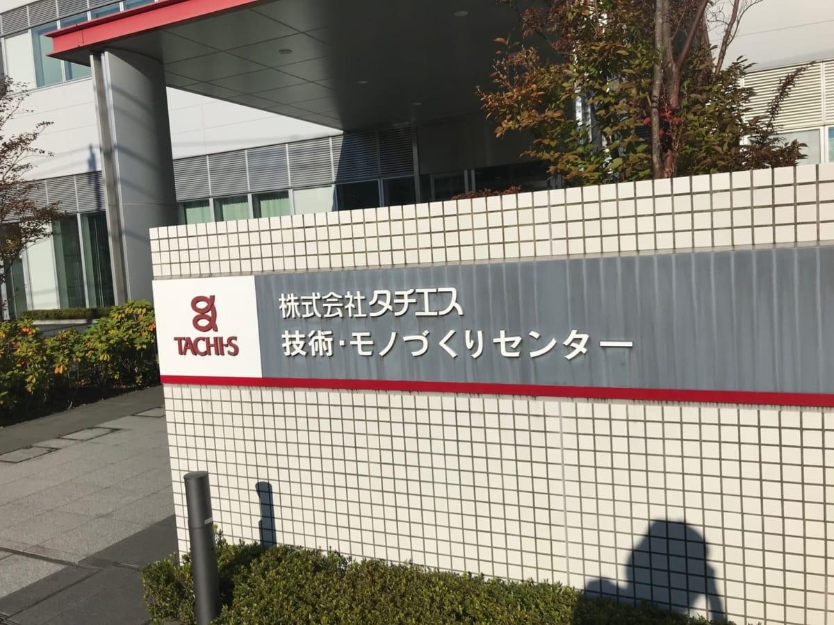タチエス モノづくりセンター