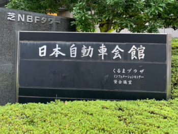 日本自動車会館