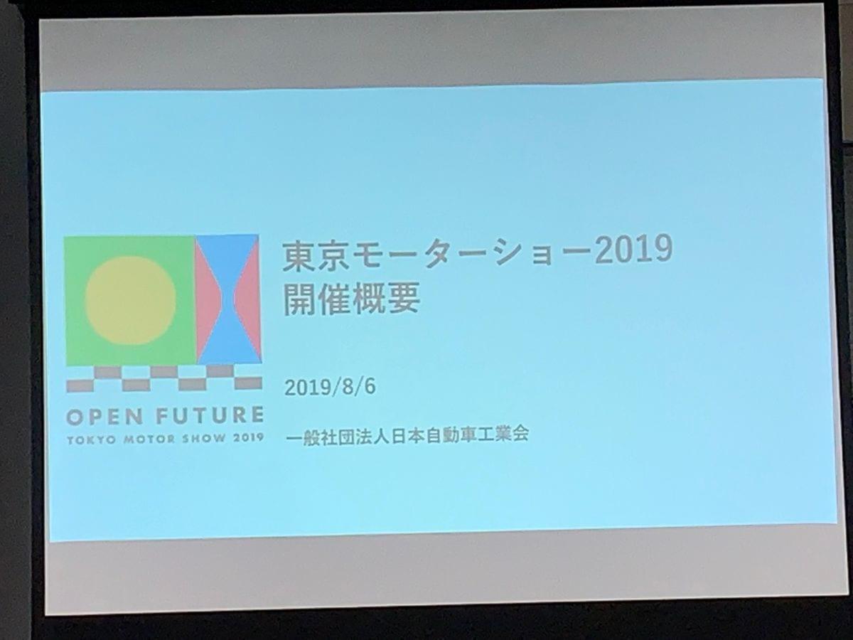 東京モーターショー 開催概要スライド