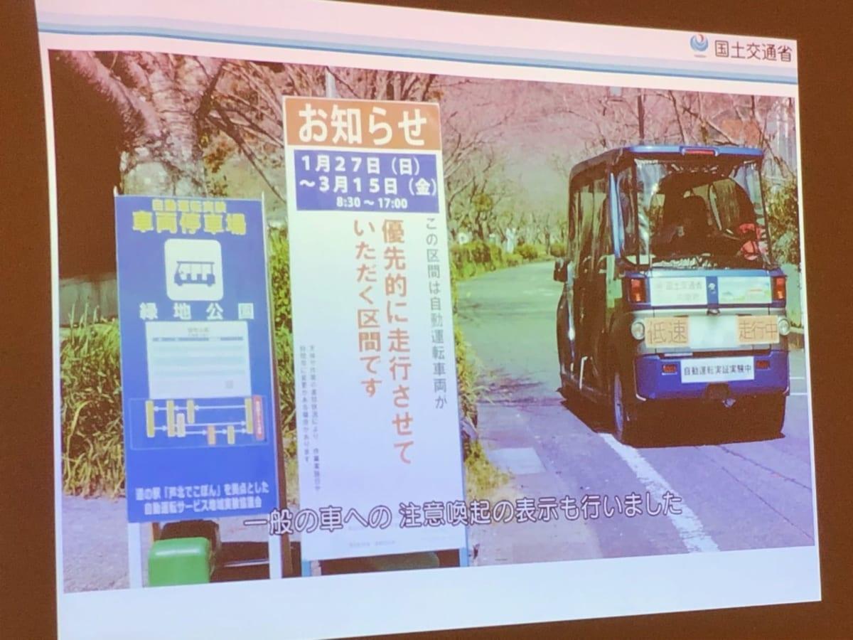 「道の駅等を拠点とした自動運転サービス」実証試験スライド
