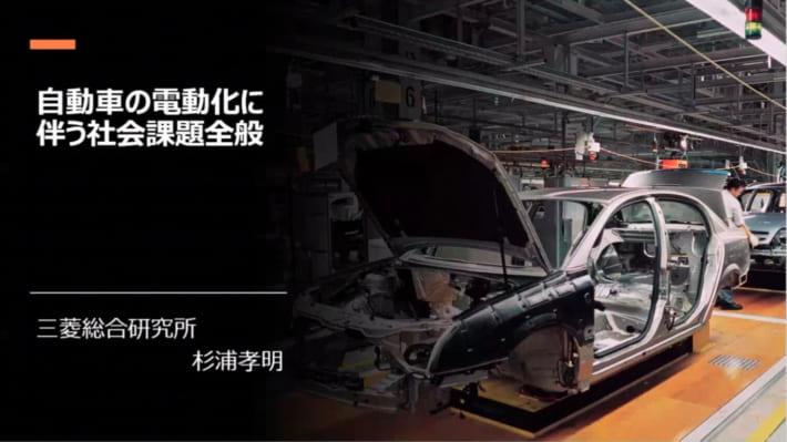 自動車の電動化に伴う社会課題全般 スライド表紙 〜 三菱総合研究所 杉浦孝明
