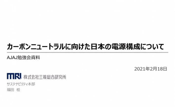 カーボンニュートラルに向けた日本の電源構成について スライド表紙 〜 三菱総合研究所 サステナビリティ本部 福田 桂